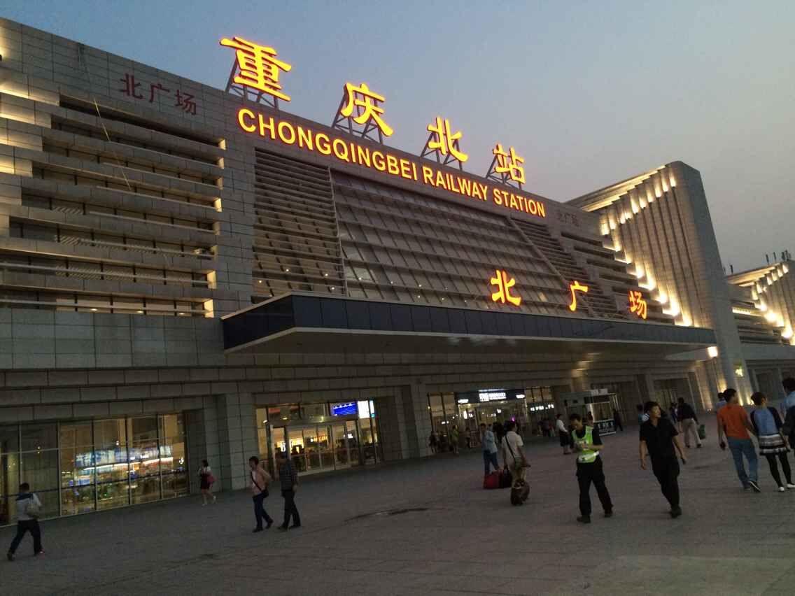 功入驻——重庆北火车站